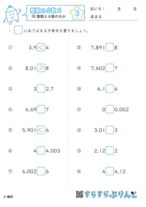 【03】整数と小数の大小