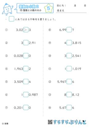 【05】整数と小数の大小