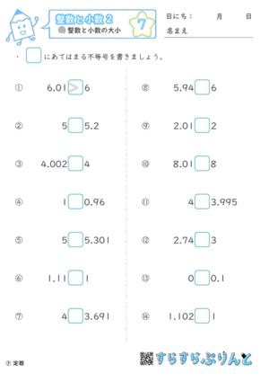 【07】整数と小数の大小