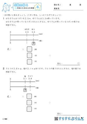 【04】何倍かを求める文章題【小数の倍4】