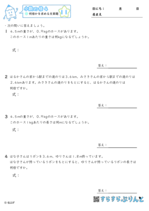 【11】何倍かを求める文章題【小数の倍4】