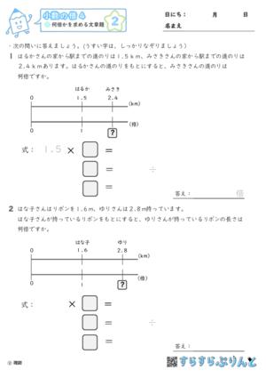 【02】何倍かを求める文章題【小数の倍4】