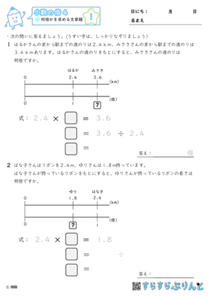【01】何倍かを求める文章題【小数の倍4】