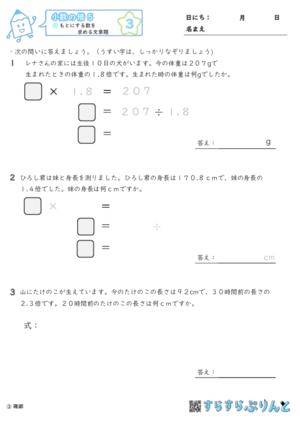 【03】もとにする数を求める文章題【小数の倍5】