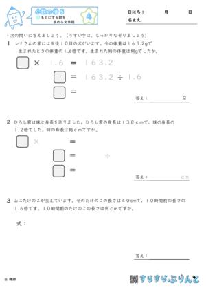 【04】もとにする数を求める文章題【小数の倍5】