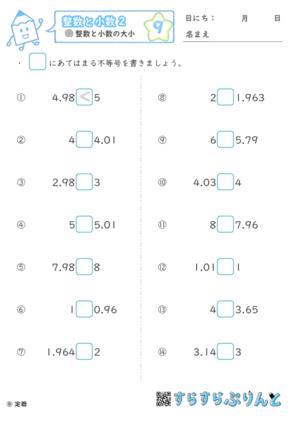 【09】整数と小数の大小