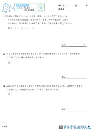 【05】もとにする数を求める文章題【小数の倍5】