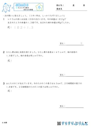 【06】もとにする数を求める文章題【小数の倍5】