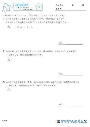 【09】もとにする数を求める文章題【小数の倍5】