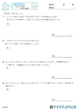 【10】もとにする数を求める文章題【小数の倍5】