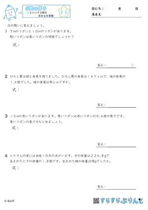 【11】もとにする数を求める文章題【小数の倍5】