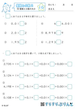 【10】整数と小数の大小