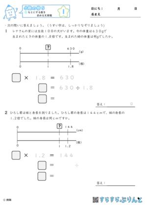 「【小数の倍5】もとにする数を求める文章題」まとめPDF
