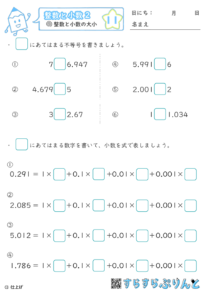 【11】整数と小数の大小