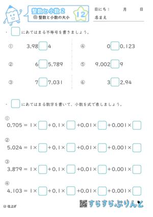 【12】整数と小数の大小