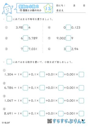 【13】整数と小数の大小