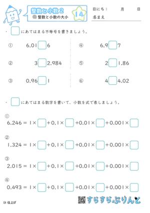 【14】整数と小数の大小