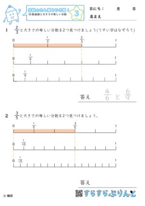 【03】数直線と大きさの等しい分数【分数のたし算とひき算1】