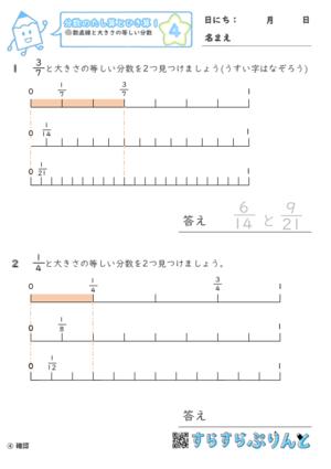 【04】数直線と大きさの等しい分数【分数のたし算とひき算1】