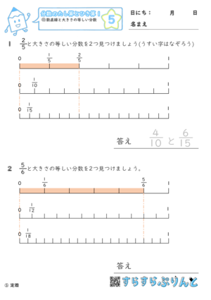 【05】数直線と大きさの等しい分数【分数のたし算とひき算1】