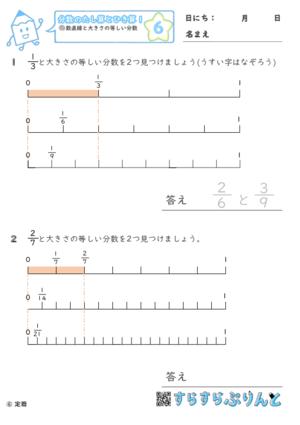 【06】数直線と大きさの等しい分数【分数のたし算とひき算1】