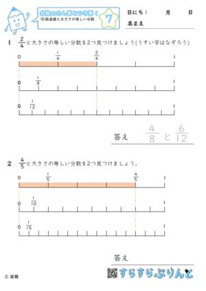 【07】数直線と大きさの等しい分数【分数のたし算とひき算1】