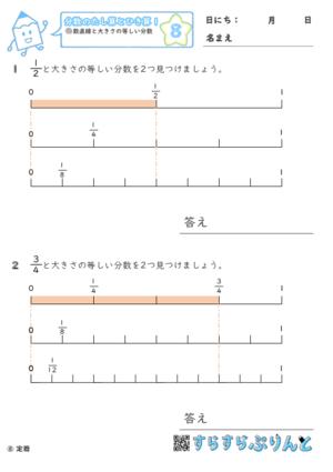 【08】数直線と大きさの等しい分数【分数のたし算とひき算1】