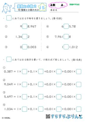 【15】整数と小数の大小