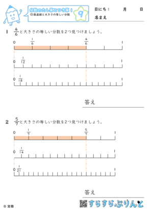【09】数直線と大きさの等しい分数【分数のたし算とひき算1】