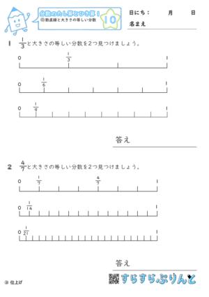 【10】数直線と大きさの等しい分数【分数のたし算とひき算1】