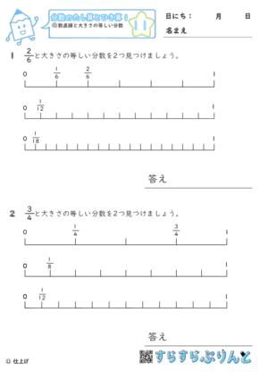 【11】数直線と大きさの等しい分数【分数のたし算とひき算1】