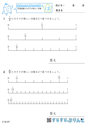 【12】数直線と大きさの等しい分数【分数のたし算とひき算1】