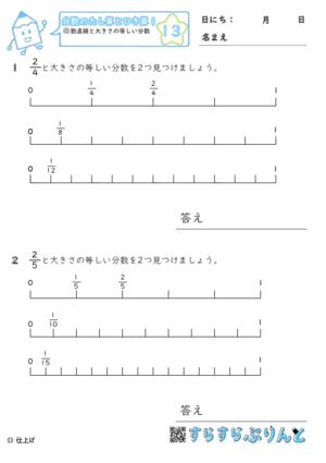【13】数直線と大きさの等しい分数【分数のたし算とひき算1】