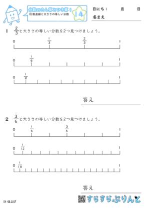 【14】数直線と大きさの等しい分数【分数のたし算とひき算1】