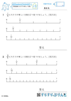 【15】数直線と大きさの等しい分数【分数のたし算とひき算1】