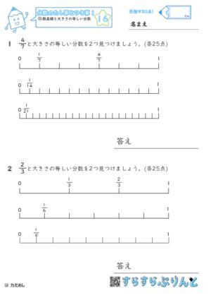 【16】数直線と大きさの等しい分数【分数のたし算とひき算1】