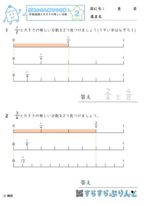 【02】数直線と大きさの等しい分数【分数のたし算とひき算1】