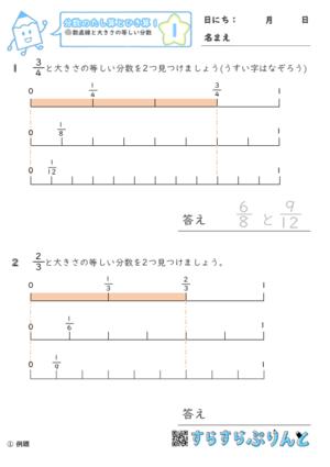 【01】数直線と大きさの等しい分数【分数のたし算とひき算1】