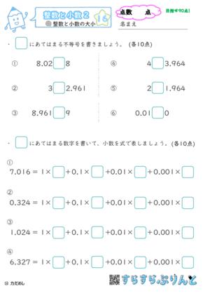 【16】整数と小数の大小