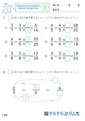 【03】分母と分子に同じ数をかける【分数のたし算とひき算2】