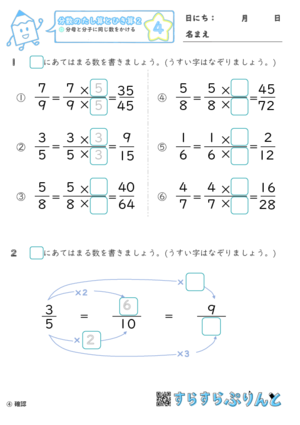 【04】分母と分子に同じ数をかける【分数のたし算とひき算2】