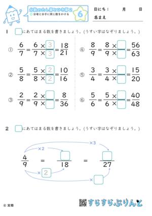 【06】分母と分子に同じ数をかける【分数のたし算とひき算2】