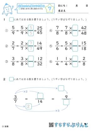 【07】分母と分子に同じ数をかける【分数のたし算とひき算2】