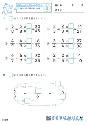 【08】分母と分子に同じ数をかける【分数のたし算とひき算2】