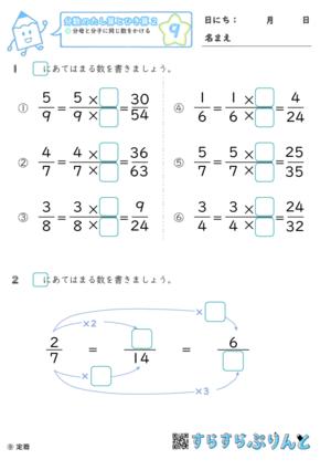 【09】分母と分子に同じ数をかける【分数のたし算とひき算2】