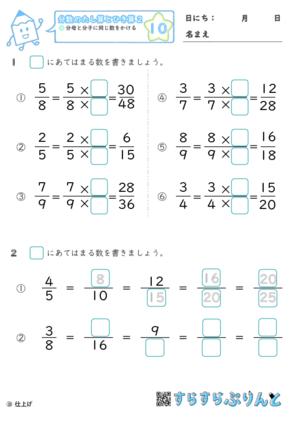 【10】分母と分子に同じ数をかける【分数のたし算とひき算2】