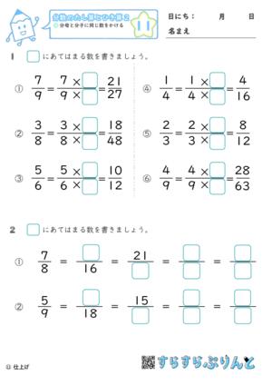 【11】分母と分子に同じ数をかける【分数のたし算とひき算2】