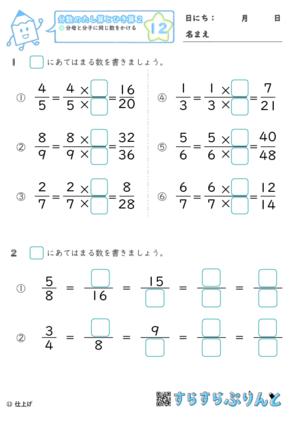 【12】分母と分子に同じ数をかける【分数のたし算とひき算2】