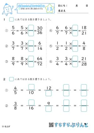 【13】分母と分子に同じ数をかける【分数のたし算とひき算2】