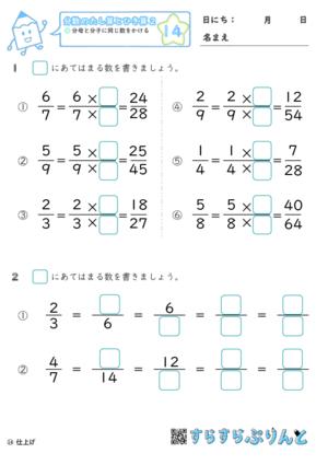 【14】分母と分子に同じ数をかける【分数のたし算とひき算2】